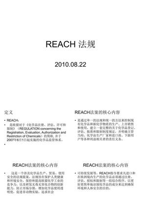 REACH基本法规.ppt