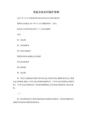 娄底孙水河保护条例.doc