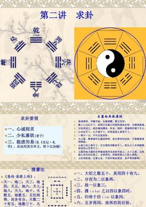 《易经》与中国文化-第二讲求卦.ppt