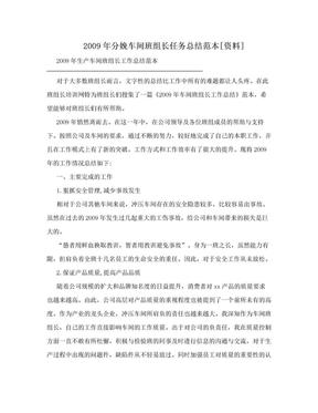 2009年分娩车间班组长任务总结范本[资料].doc