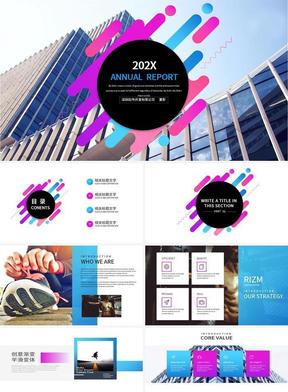 彩色聚焦风格商业计划书