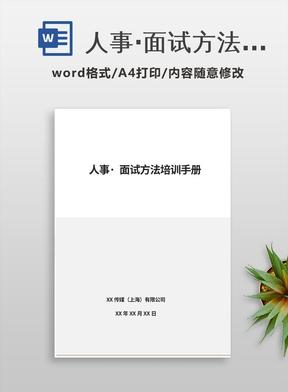 人事·面试方法培训手册word模板
