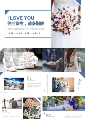 简约时尚蓝色欧式婚礼相册婚庆PPT生活模板