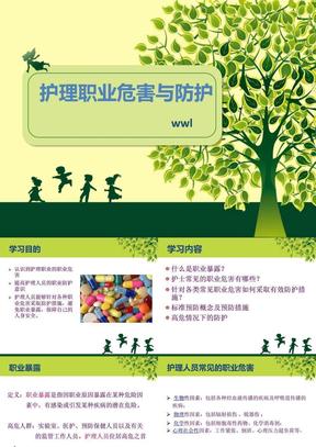 护理人员职业防护PPT课件(完整版).ppt