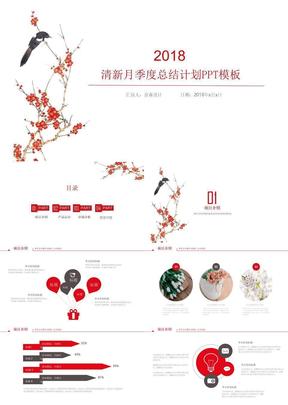 清新 花鸟 月季度 总结计划 PPT模板