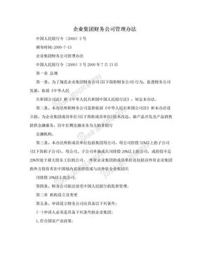 企业集团财务公司管理办法.doc