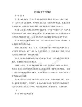 企业民主管理规定.doc
