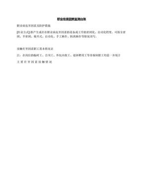职业危害因素监测台账.docx