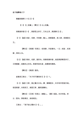 庄子集释 清 郭庆藩21.doc
