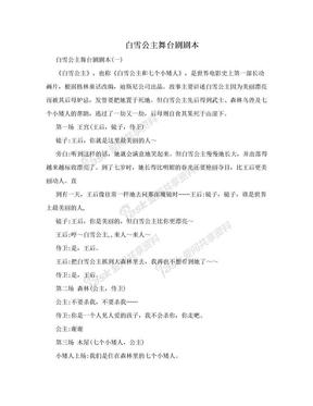 白雪公主舞台剧剧本.doc