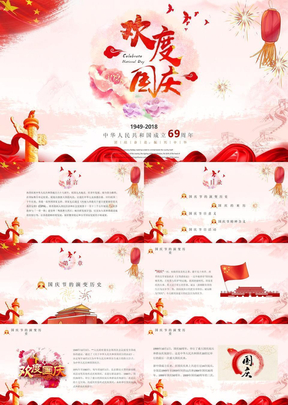 欢度国庆中国红国庆节模板