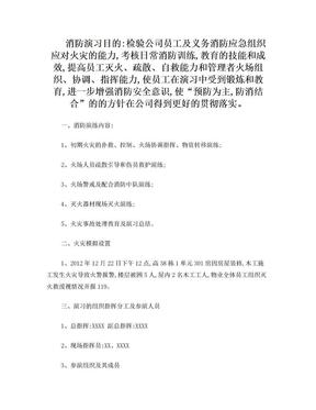 物业小区消防演习方案88.doc