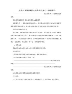 设备经理述职报告-设备部经理个人述职报告.doc
