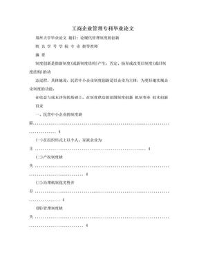 工商企业管理专科毕业论文.doc