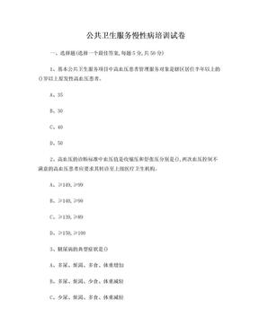公共卫生服务慢性病培训试卷2.doc
