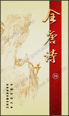 全唐诗26.PDF