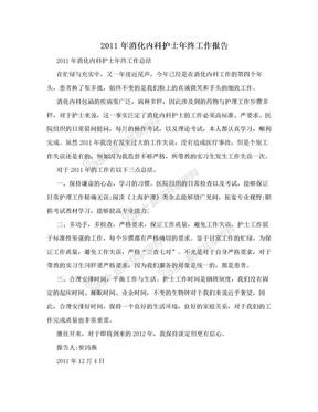 2011年消化内科护士年终工作报告.doc