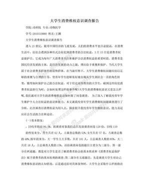 大学生消费维权意识调查报告.doc