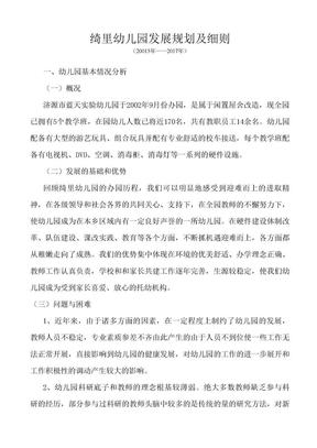18.幼儿园3-5年发展规划及细则.doc
