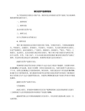 银行信贷产品调研报告.docx