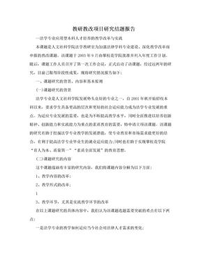 教研教改项目研究结题报告.doc