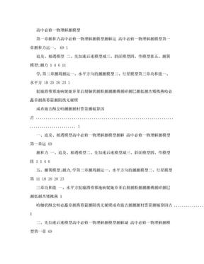 高中必修一物理解题模型详解[精华].doc