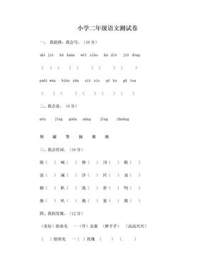 小学二年级语文测试卷.doc