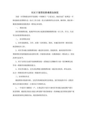 社区干部帮扶困难群众制度.doc