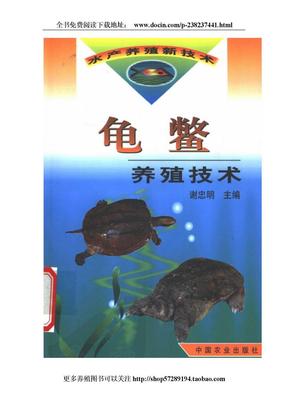 龟鳖养殖技术.doc