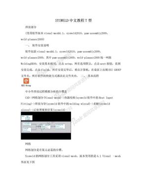 SYSWELD中文教程T型.doc