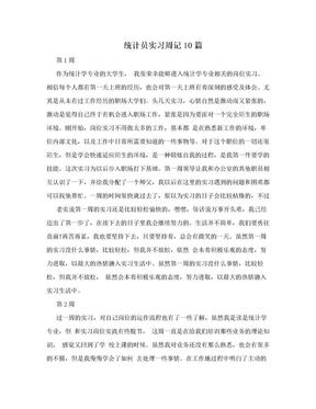 统计员实习周记10篇.doc