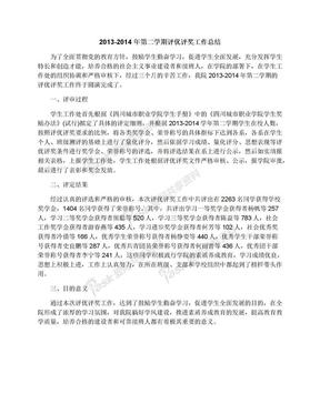 2013-2014年第二学期评优评奖工作总结.docx