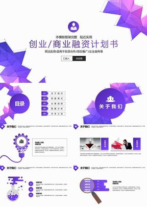 蓝紫渐变创业商业项目工作计划PPT 026.pptx