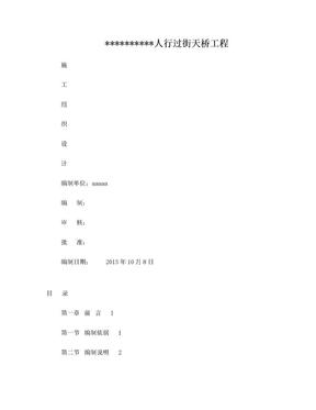 人行过街天桥工程施工组织设计(带图表).doc