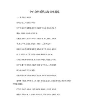 医院中央空调系统运行管理制度.doc