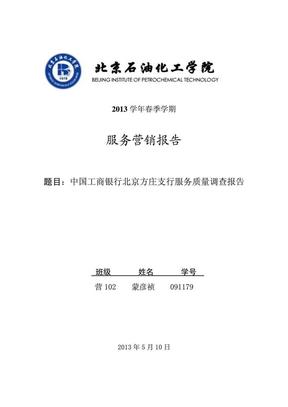 中国工商银行服务质量调查报告.pdf
