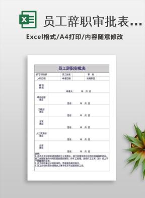 员工辞职审批表模板表格excel.xlsx