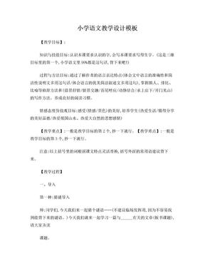 小学语文教师资格证面试-试讲稿--通用版.doc