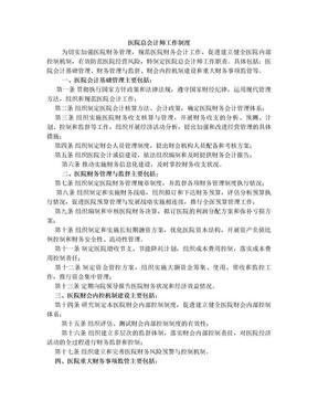 医院总会计师岗位职责.doc