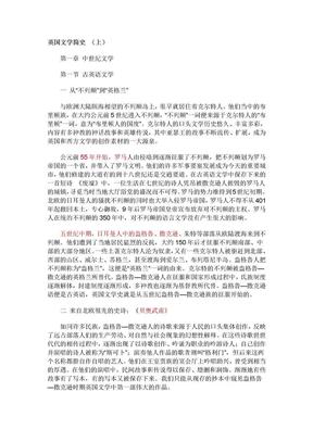 英美文学课本中文版.doc