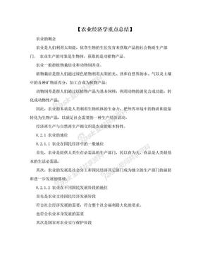 【农业经济学重点总结】.doc