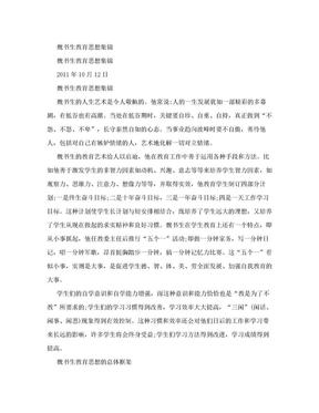 魏书生教育思想集锦.doc