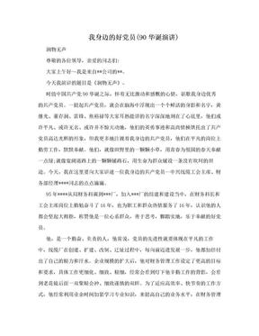我身边的好党员(90华诞演讲).doc