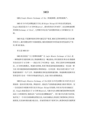 精益生产-SMED(快速换模).doc