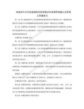 河南省中小学高级教师任职资格评审讲课答辩题目及答辩人答题要点.doc