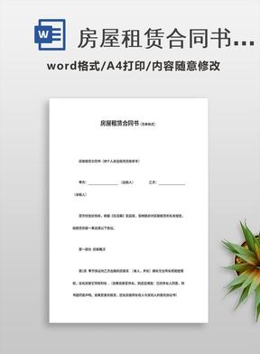 房屋租赁合同书(范本格式).doc