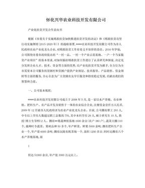 产业化扶贫开发合作意向书.doc