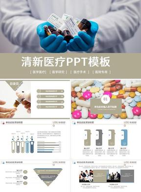 清新医疗工作计划PPT模板.pptx
