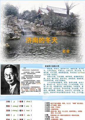济南的冬天.ppt