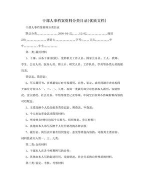 干部人事档案资料分类目录[优质文档].doc